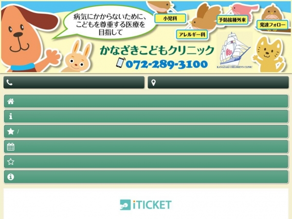 m.kanazaki-kids.com