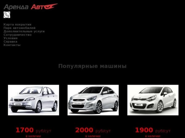 nikita.arenda-auto.com