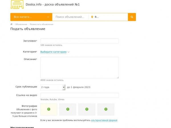 doska.org
