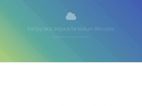 vulkanwin.ru